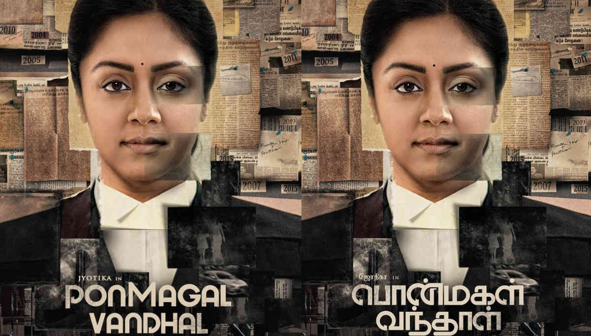 2D Entertainments Unveils Jyothika's Ponmagal Vandhal First Look