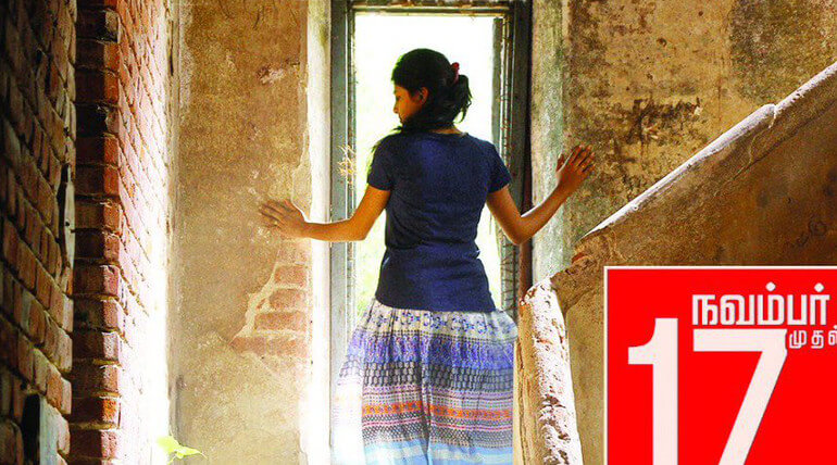 En Aaloda Seruppa Kaanom Trailer And Release Date Out