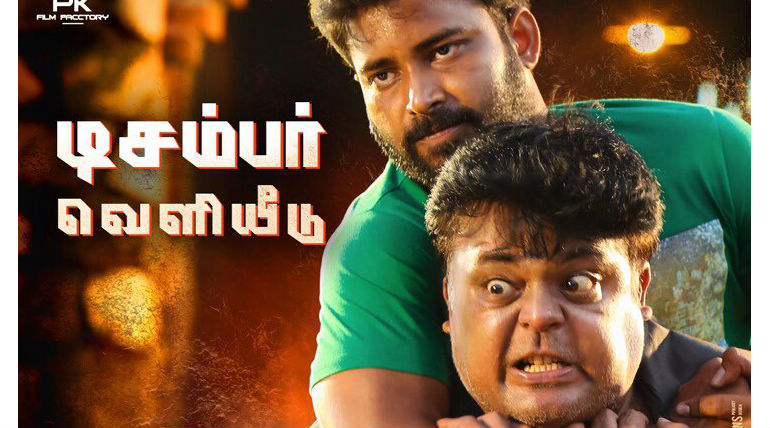 Dinesh's Ulkuthu New Release Date