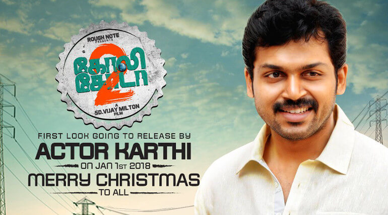 Goli Soda 2 First Look Poster From New Year