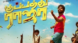Kuppathu Raja Teaser Trending