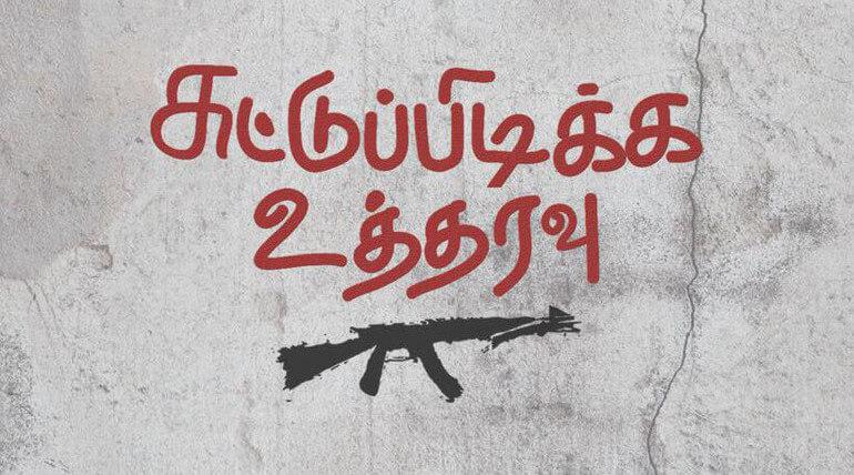 Suttupidikka Uththaravu Is The Title Of Suseenthiran movie