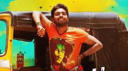 Kuppathu Raja Teaser Release Date