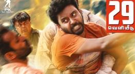 Ulkuthu MovieBuff Prelude Release