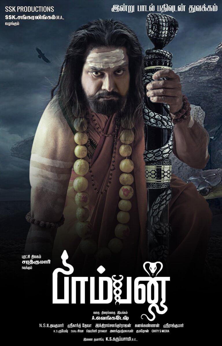 Sarathkumar Pamban Movie First Look Poster3