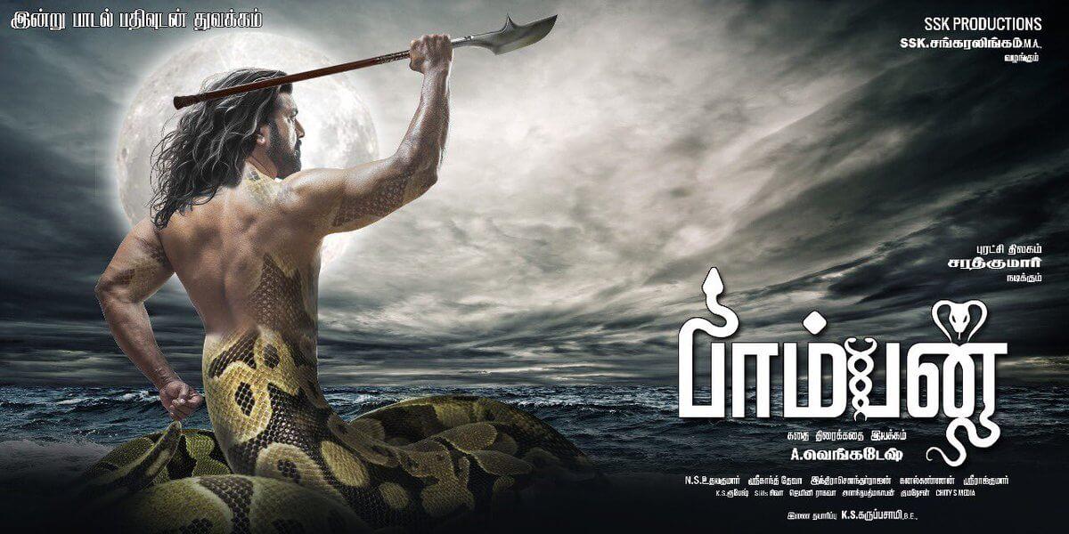 Sarathkumar Pamban Movie First Look Poster4