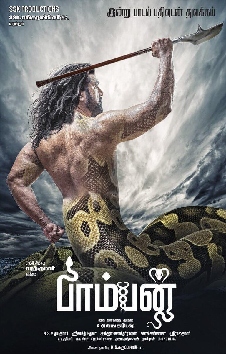 Sarathkumar Pamban Movie First Look Poster2