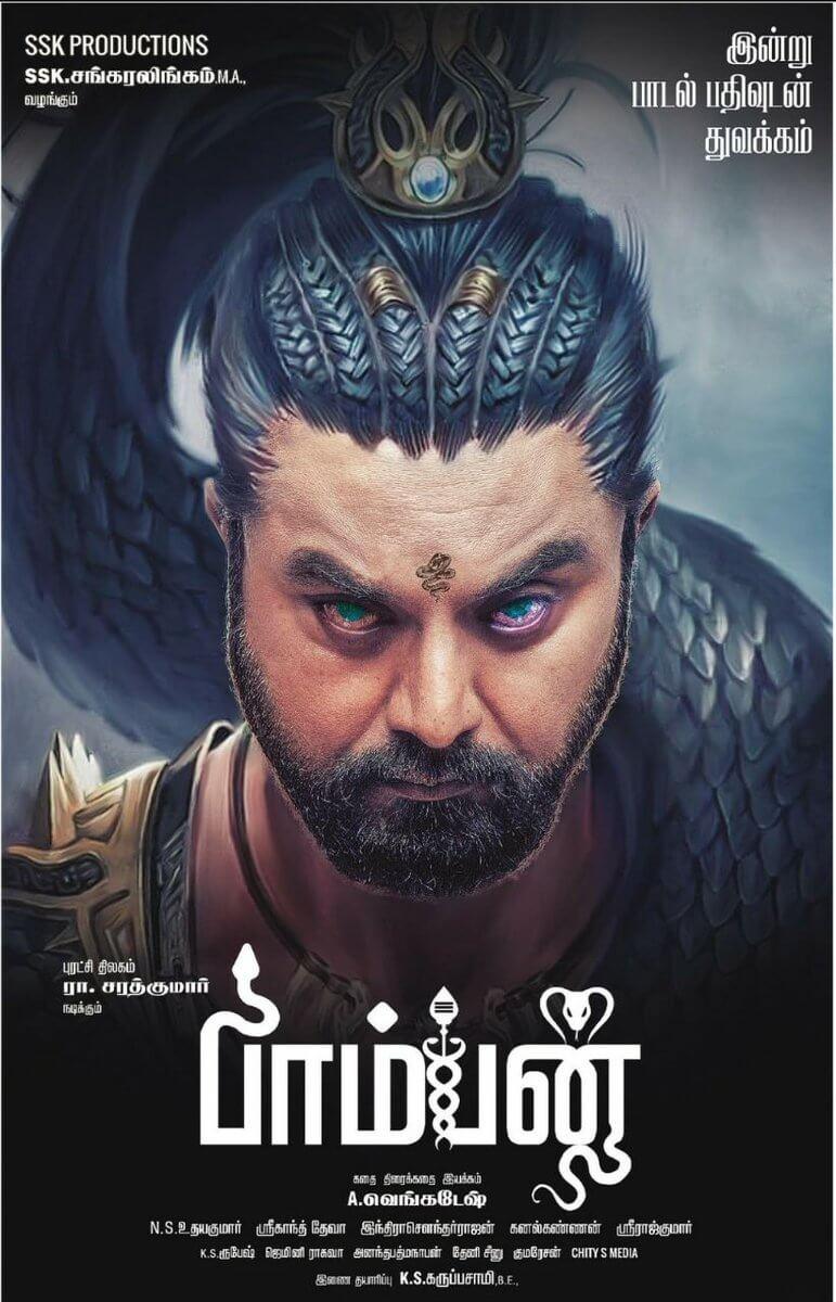 Sarathkumar Pamban Movie First Look Poster1