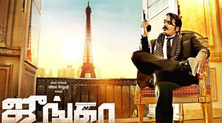Junga Movie First Look Teaser In Natchathira Vizha