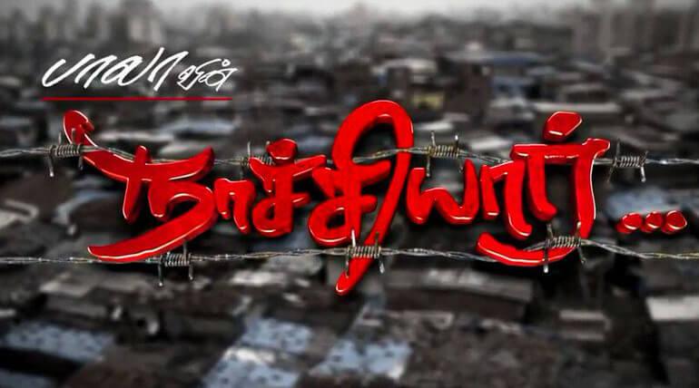 Naachiyaar Movie Slated For Feb 2018