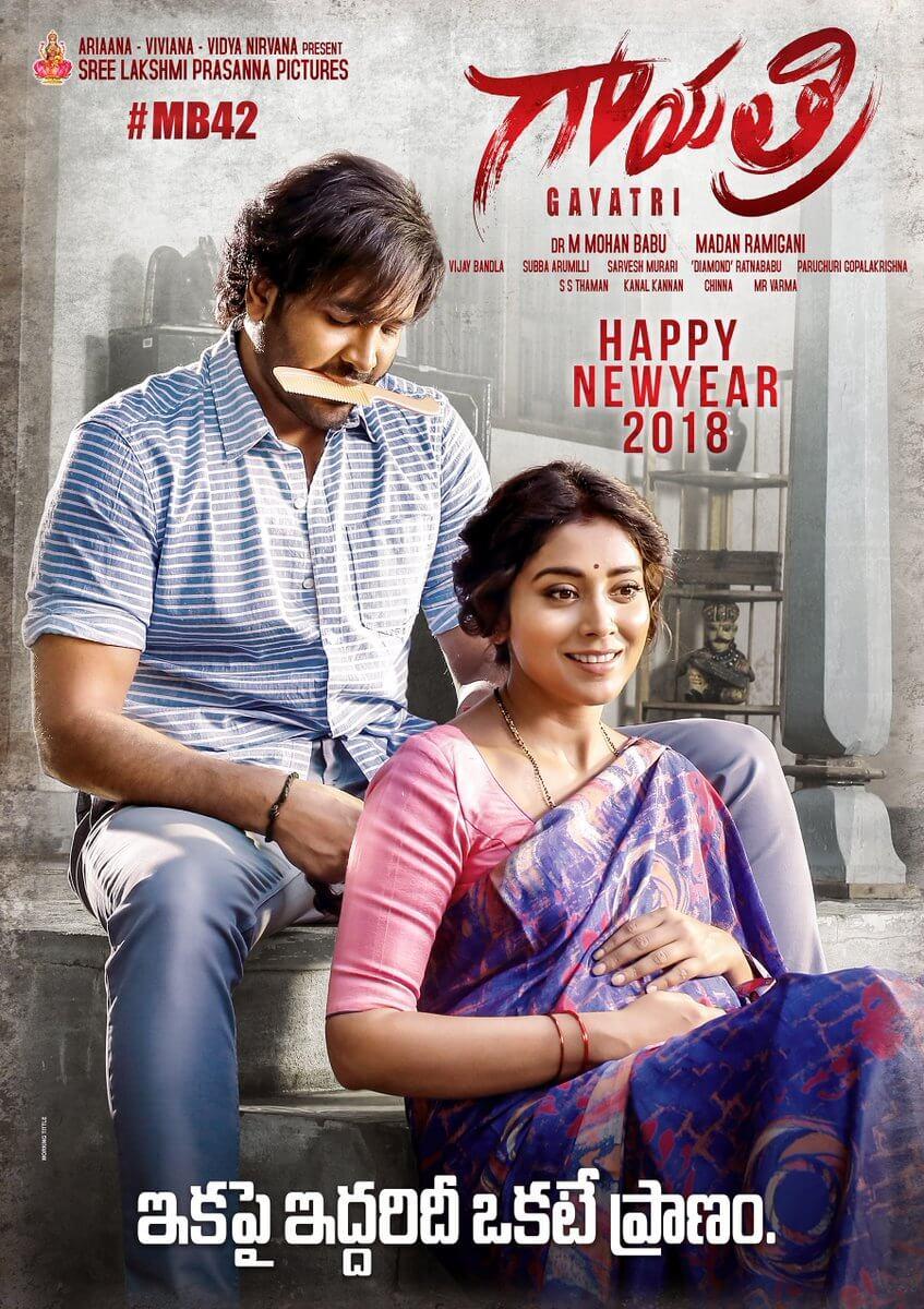 Gayatri Movie First Look4