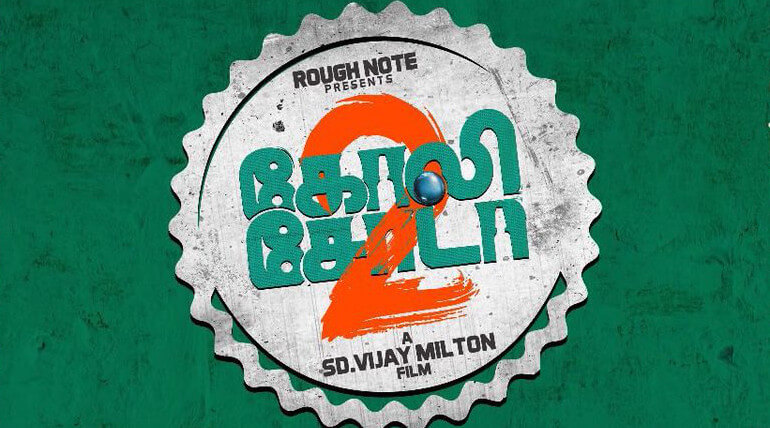 Vijay Milton directed Goli Soda 2 slated for March 29 release, Samuthirakani and GVM play key roles, Image-Rough Note Production
