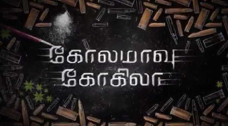 Nayanthara Staring Kolamaavu Kokila First Look And First Single From Next Week