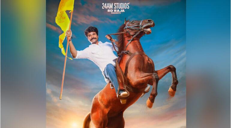 Sivakarthikeyan Ponram Film Seema Raja First Look,image credit-24AM Studios