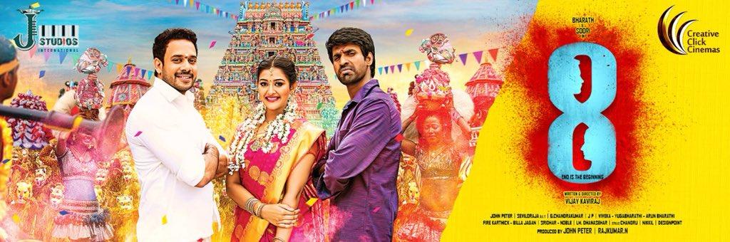 Bharath Next Film 8 Movie First Look Poster, Image Credit - Arya @arya_offl (twitter)