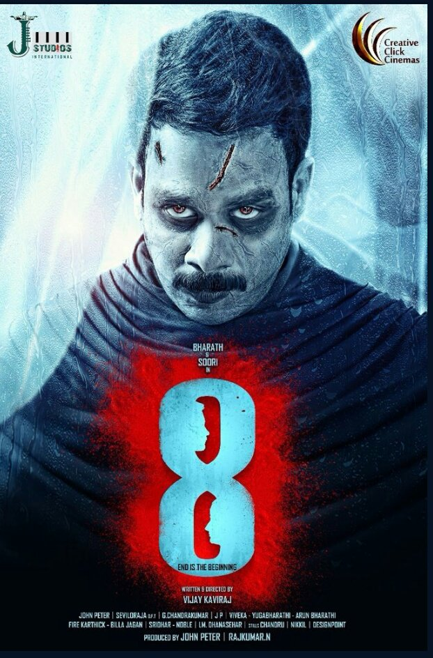 Bharath 8 Movie First Look Poster, Image Credit - Arya @arya_offl (twitter)