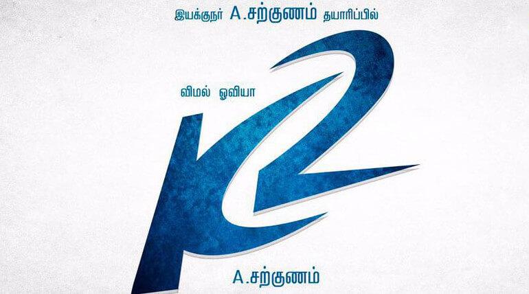 Kalavani 2 Title Logo Launched By Sivakarthikeyan