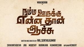 Venkat Prabhu Unveils Mahendran Starring Namma Ooruku Ennadhan Aachu, Photo Credit: GS Arts