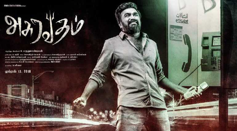 Sasikumar Starring Asuravadham Teaser And First Look Poster Revealed, Photo Credit: Seven Screen Studio