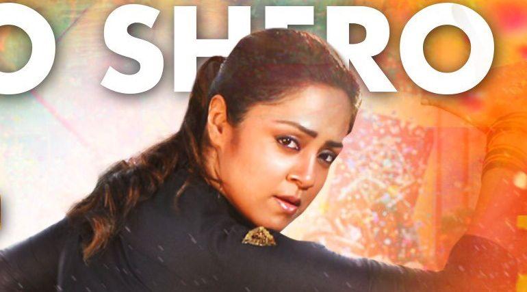 Jackpot Shero Shero Song Video. Image 2D Entertainment