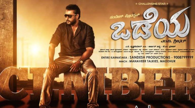 Odeya, Kannada Remkae of Veeram is Releasing this Friday