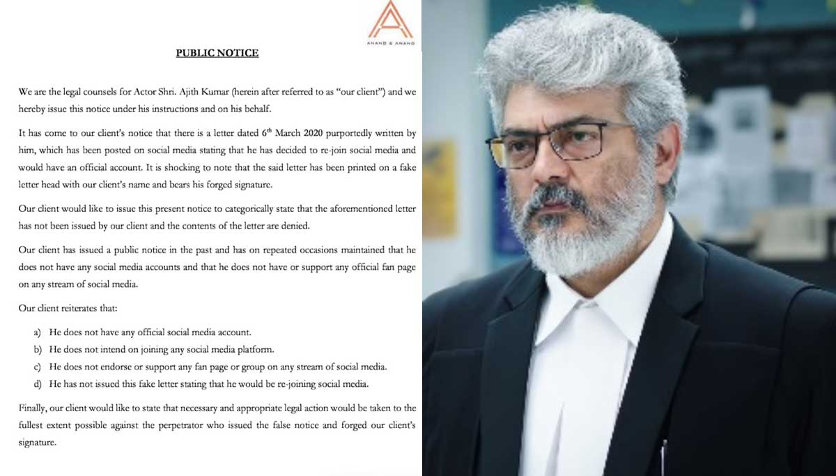 Actor Ajith denies rumors of him to be active in the social media