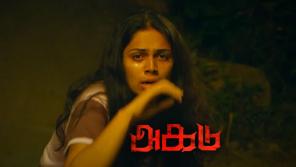 Agadu (2021) Tamil Movie